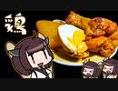 【おつまみ料理祭】きりたんと手羽元の煮付け 【よいどれ祭】