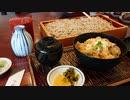 五月雨(さつきあめ)の観光・「三瀬そば」を食べに行きました