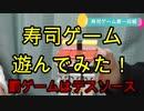 寿司ゲームで遊んでみた!【いまさらトライチャンネル】 #29