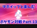 【ポケモン剣盾】マホイップと楽しむポケモン対戦Part.13【シングル:デコレーション②】