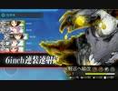 【艦これ】進撃!第二次作戦「南方作戦」 E1甲 第二ゲージ破壊