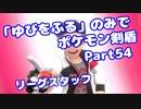 【ポケモン剣盾】「ゆびをふる」のみでポケモン【Part54】【VOICEROID実況】(みずと)