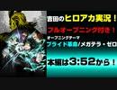 オープニングが長すぎるBrain-Muscle吉田のヒロアカ実況!!!#1