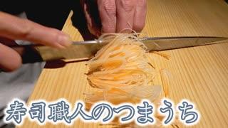 寿司職人が教える家庭で出来るツマの作り方