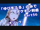 【ポケモン剣盾】「ゆびをふる」のみでポケモン【Part56】【VOICEROID実況】(みずと)