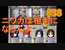sakiquest3 #38:咲RPGを「咲-saki-」好きが全国編の話をしながらゆっくり実況(初見プレイ)