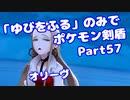 【ポケモン剣盾】「ゆびをふる」のみでポケモン【Part57】【VOICEROID実況】(みずと)