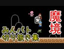 【マリオメーカー2】悪い悪い!お前悪い奴!【みんバト死闘集Part27】