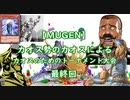 【MUGEN】カオス勢によるカオスによるカオスのためのトーナメント大会 最終回