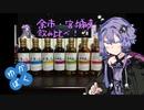 【ニッカ飲み比べ】ゆかりと僕のバーテンダー見習い【よいどれ祭】