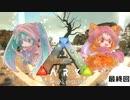 【ARK】唐突な最終回 アルゲンちゃんテイム!【PS4】