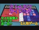 フクハナのボードゲーム紹介 No.436『クトゥルフ・ライジング』