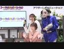 アフター☆レボ☆リューション 第48界