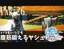 【実況】しっかり者(笑)のFF14!新生エオルゼア編 part27