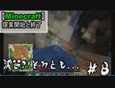 【Minecraft】【Minecraft】探索開始と終了ーpart8