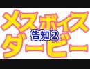 【告知2】メスボイスダービー