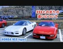 Honda NSX typeS NA2 6MT 【355とNSXの走りの違いについて】
