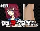 監禁された少女を電話越しで助けるpart7【コエヲタヨリニ。】(終)