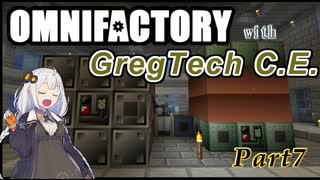 【Minecraft】あかりよろず工場 with GregTech C.E. #7【VOICEROID実況】