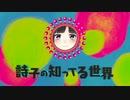 【祝2周年 名場面集】詩子の知ってる世界
