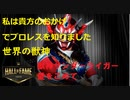 【新日本プロレス雑談】 #16 世界の獣神!獣神サンダーライガーに感謝をこめて。貴方はまさにレジェンドです!