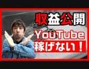 【登録者1400人】YouTubeの収益公開をしてみた!【世の中甘くない!】