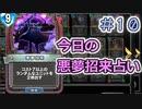 【実況】今日の悪夢招来占い【DQR】 Part10