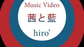 hiro' - 茜と藍[Music Video]