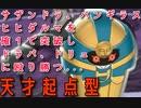 【ポケモン剣盾】環境ぶっ刺さり!!何も考えずに勝ちたいならこいつを使え!!!