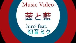 茜と藍 feat.初音ミク[Music Video]