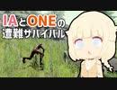 【CeVIO実況プレイ】IAとONEと遭難サバイバル #7【The Forest】