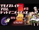 【千年戦争アイギス】マモノスレイヤーfromドットアニメイシヨン#8【忍殺】