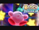 【実況】もう俺、ピンクのロボでいいや【星のカービィロボボプラネット】Part16