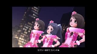 【デレステMV】モーレツ★世直しギルティ【キュートセクシー三羽烏】