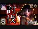 【雪女】1番の被害者は、ゆきおんな自身みたいだ...END 【エンディング1】 #8
