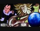 もしもブロリーとベジータが地球を襲撃したら PART2
