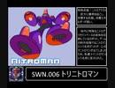 ロ ッ ク マ ン こ わ れ る.mp9