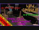 【Hand Simulator】煽りKINGの本領発揮!? 人類悪3人の単発実況!! 後編【コミュニケーションエラーズ】