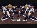 ダンス動画「Yurufuwa」