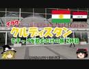 イラク・クルディスタンでチャイを飲むだけの旅 2杯目 イラク&クルディスタン紹介