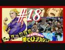 【海外の反応 アニメ】 僕のヒーローアカデミア 4期 18話 ヒロアカ My Hero Academia ss 4 ep 18 アニメリアクション
