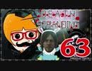 【DEATH STRANDING】善意も悪意も届けるレジェンドポーター!#63