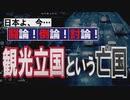 【討論】観光立国という亡国[桜R2/3/21]