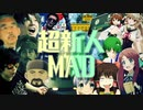 超新人MAD【合作】