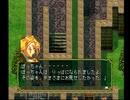 アラサー独男が幻想水滸伝を実況プレイ Part15