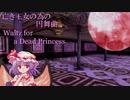 【東方自作アレンジ】亡き王女の為の円舞曲~Waltz for a Dead Princess【ワルツ風】