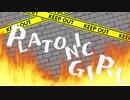 【歌ってみた】PLATONIC GIRL【山梔子】