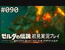 【実況】#090:ゼルダの伝説 ブレスオブザワイルド 初見実況プレイ★