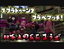 【日本人の反応コラボ】おきらくにスプラ2プラベマッチ!Part2【チュン視点】