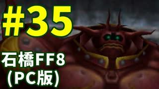 石橋を叩いてFF8(PC版)を初見プレイ part35